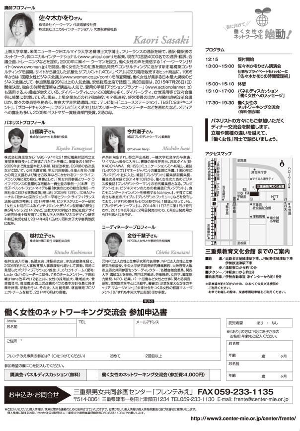 ネットワーキング最終(裏)